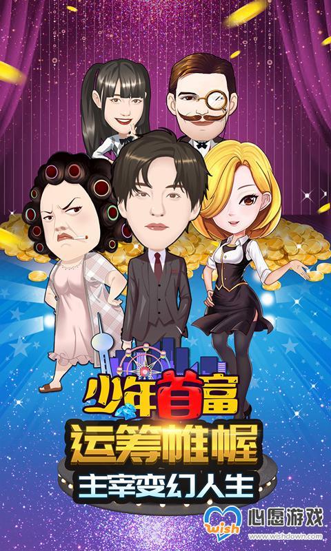 少年首富h5_www.xfawco.com.cn