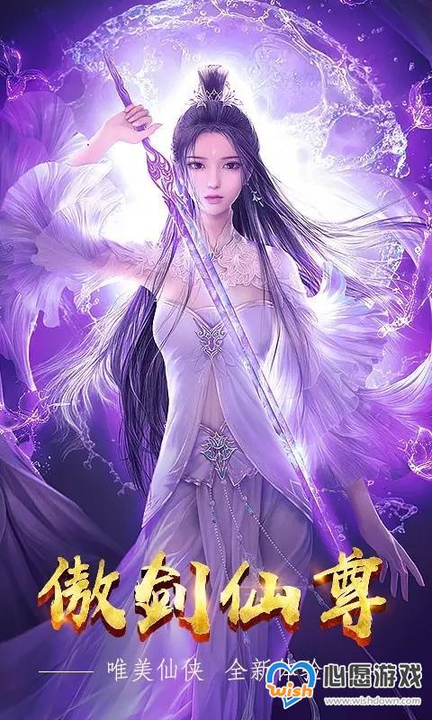 傲劍仙尊h5_wishdown.com