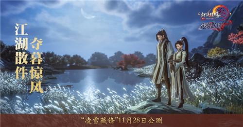 剑网3夺暮惊风套装获取攻略_wishdown.com