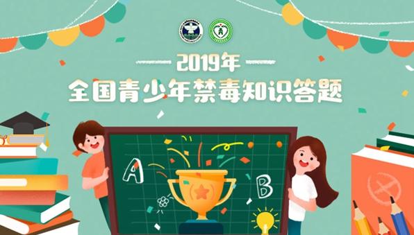 青�第二�n堂2019最新答�}答案大全_www.xfawco.com.cn