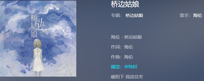 抖音海伦版《桥边姑娘》歌曲在线试听及歌词MV视频_wishdown.com