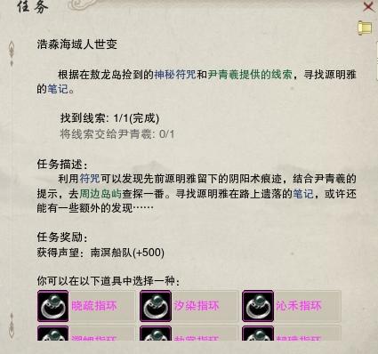 《剑网3》2600品任务戒指获取攻略_wishdown.com