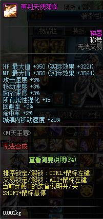 DNF审判天使降临称号属性介绍_wishdown.com