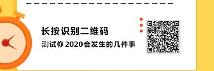微信2020年会发生的五件事游戏入口_wishdown.com