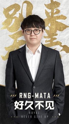 Mata回归RNG担任主教练详情_wishdown.com