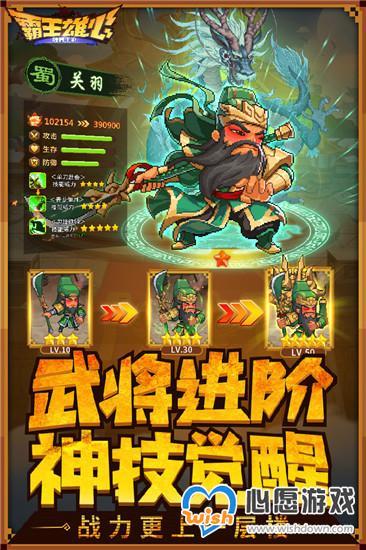 霸王雄心h5_wishdown.com