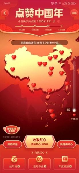 快手点赞中国年红心获取技巧攻略_wishdown.com