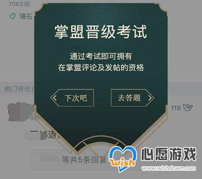 LOL掌盟答�}�⑴c方法�x�考�答案大全_wishdown.com
