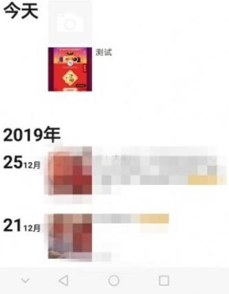 微信对支付宝集五福进行技术屏蔽 朋友圈仅自己可见_wishdown.com