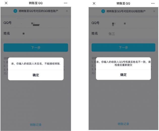 微信可直接转账QQ方法教程_wishdown.com