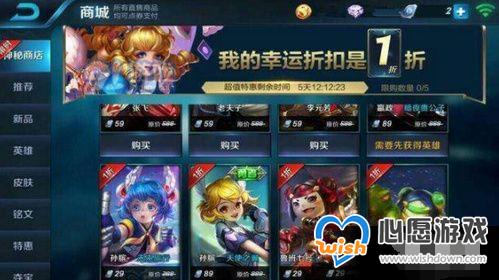 王者�s耀2020春�神秘商店�_放�r�g介�B_wishdown.com