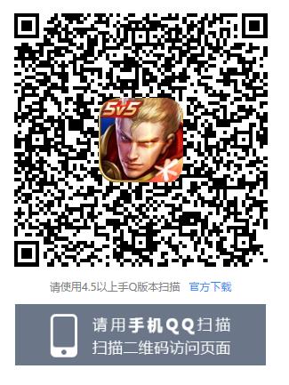 《王者荣耀》2020情人节永久皮肤礼包领取地址_wishdown.com