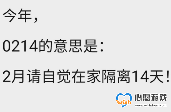 """""""0214""""是什么意思_wishdown.com"""