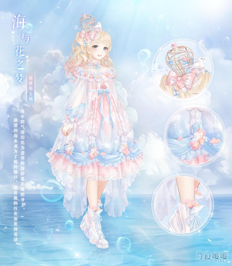 《奇迹暖暖》海与花之梦套装获取攻略_wishdown.com