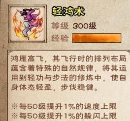 烟雨江湖轻鸿术怎么获得_wishdown.com