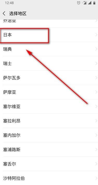 微信地区改成我孙子市方法教程_wishdown.com