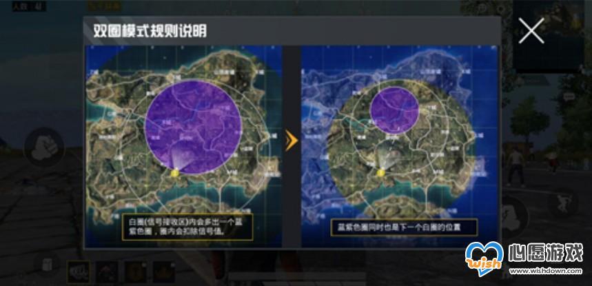 和平精英紫圈和白圈有哪些区别_wishdown.com