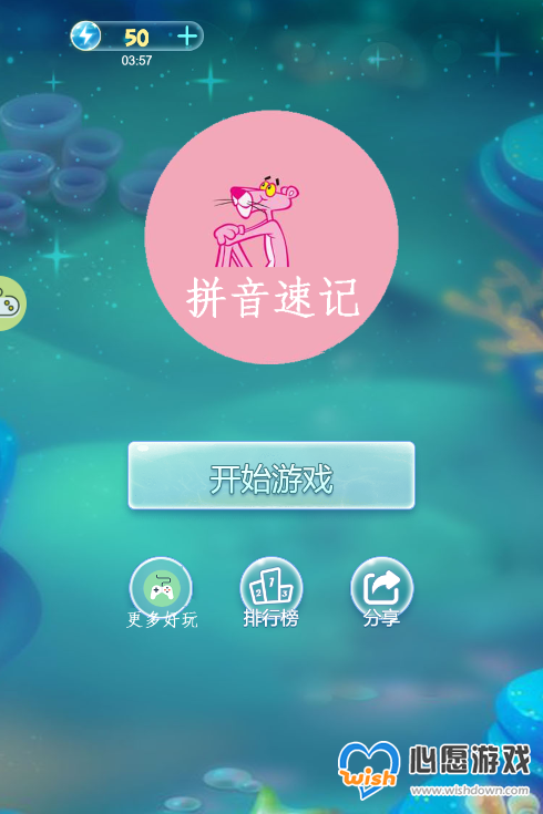 拼音速�WH5_wishdown.com