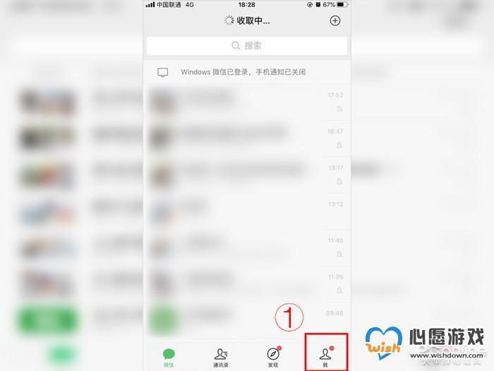 微信号修改方法介绍_wishdown.com