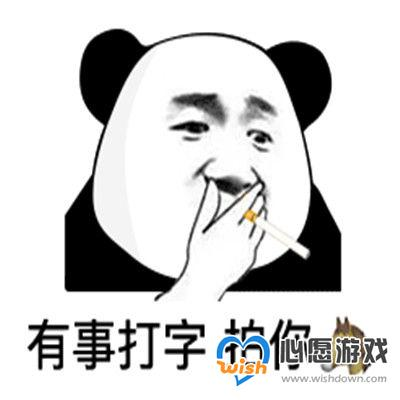 微信拍一拍表情包大全_wishdown.com