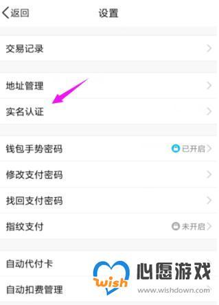 王者荣耀怎么换绑实名认证_wishdown.com