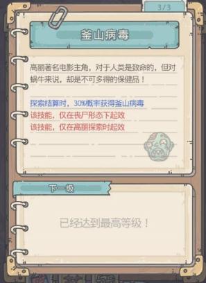 最强蜗牛各地图特殊情报形态是什么_wishdown.com