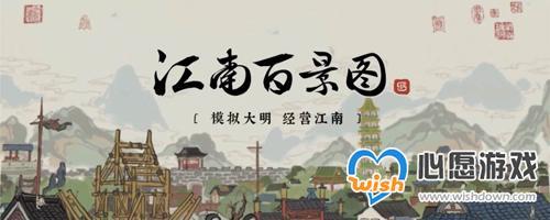 江南百景图全人物珍宝怎么搭配_wishdown.com