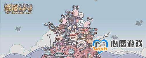 最强蜗牛博物馆宣传券怎么得_wishdown.com