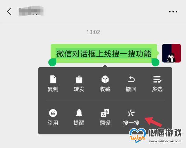 微信对话框上线搜一搜功能介绍