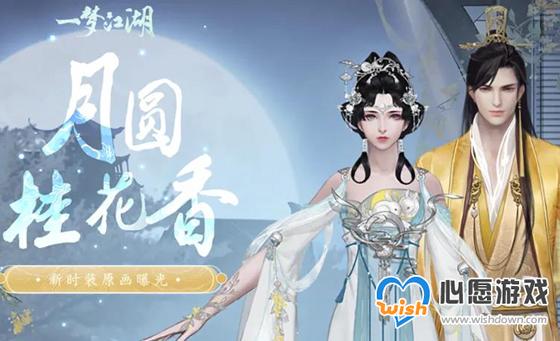 一梦江湖2020中秋节活动大全
