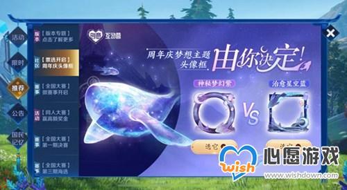王者荣耀2020周年庆头像框怎么得_wishdown.com
