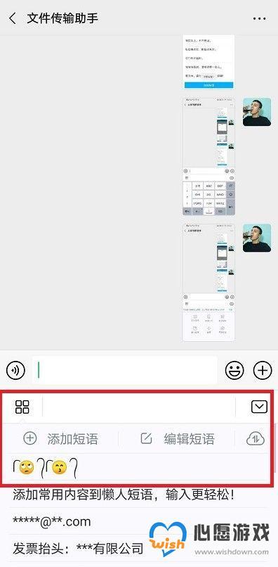 微信表情两根毛复制代码与保存分享_wishdown.com