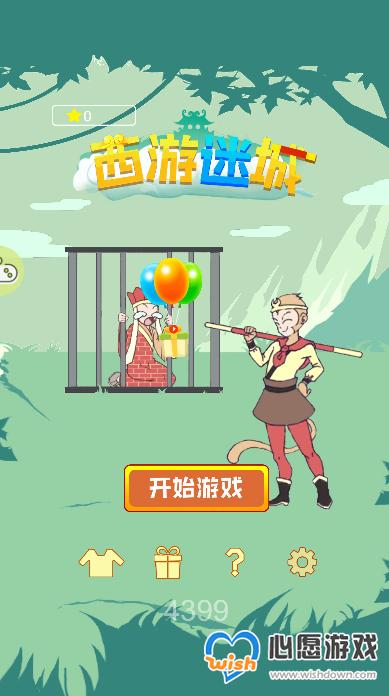 西游迷城H5_wishdown.com