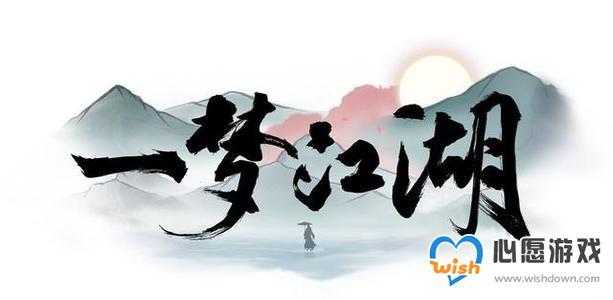 一梦江湖清宵积分在哪里兑换_wishdown.com