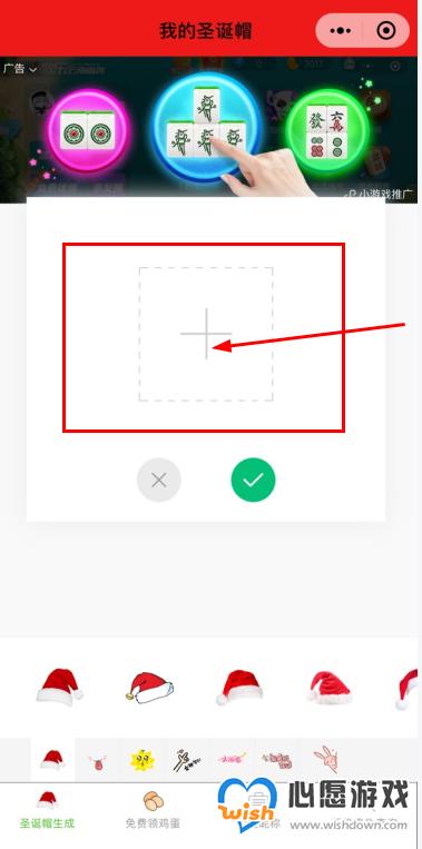 2020微信头像圣诞帽设置教程_wishdown.com
