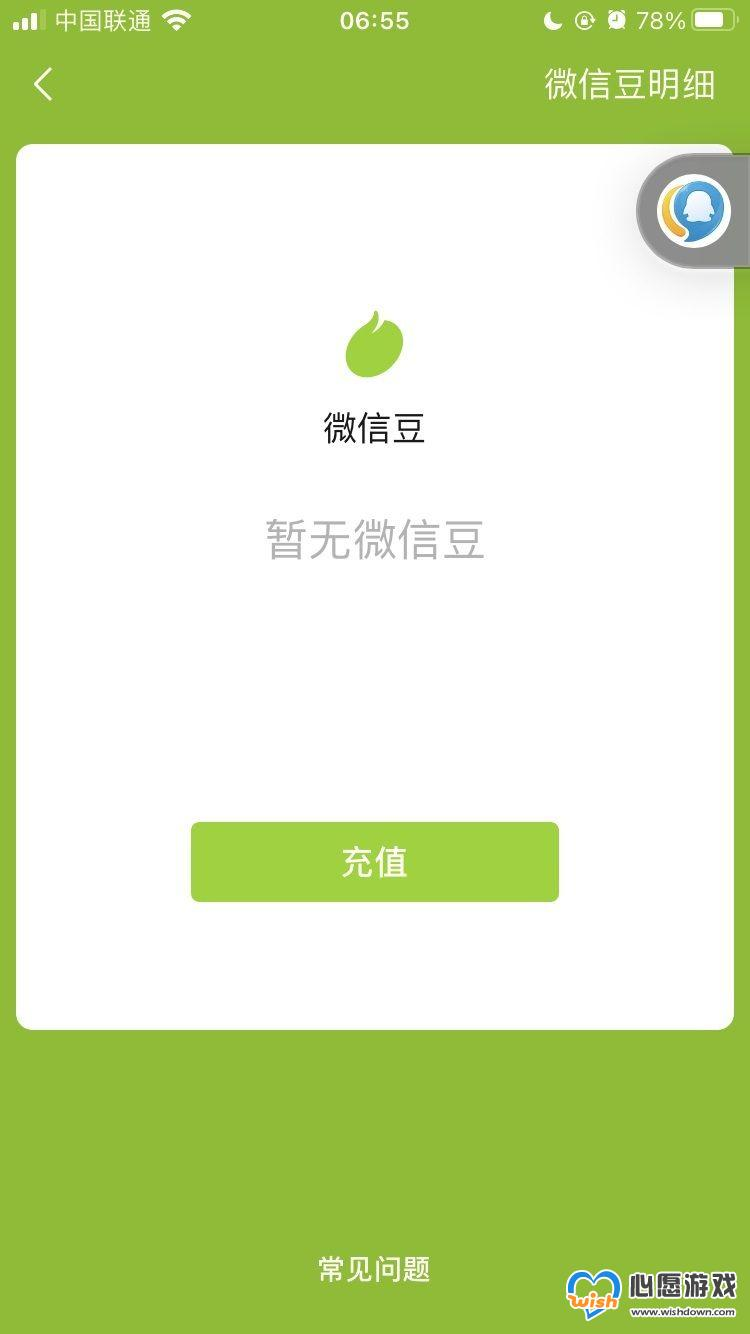 微信新增微信豆功能详细介绍_wishdown.com