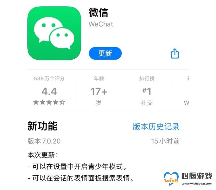 微信iOS版推送7.0.20版更新内容介绍