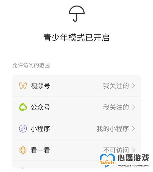 微信iOS版推送7.0.20版更新内容介绍_wishdown.com