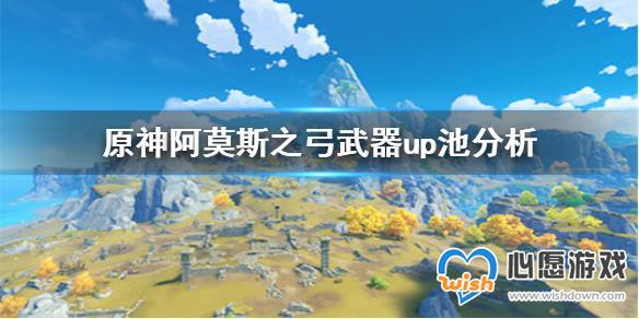 原神手游阿莫斯之弓武器up池怎么样_wishdown.com