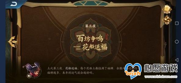 王者荣耀长安上元节任务怎么完成