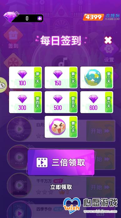 炫彩音跃H5_wishdown.com