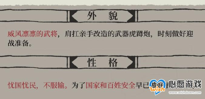 江南百景图戚继光怎么获得_wishdown.com
