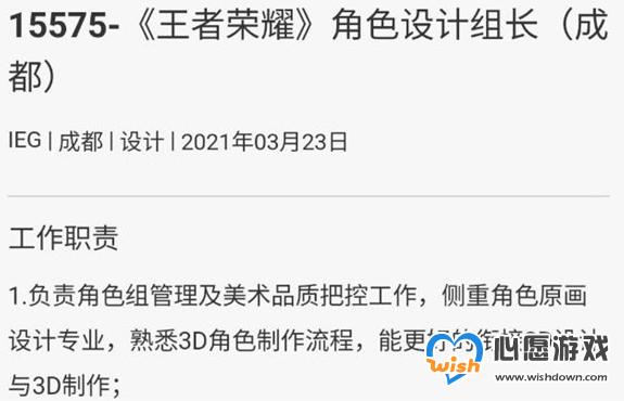王者荣耀关菲菲辞退离职了吗_wishdown.com