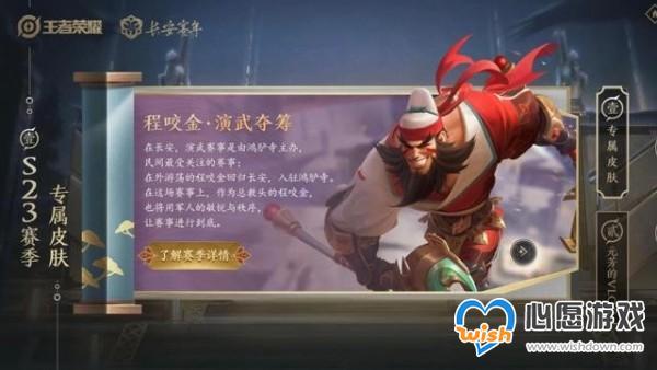 王者荣耀S23赛季版本更新了哪些内容_wishdown.com