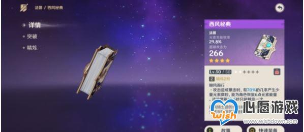 原神烟绯用什么武器圣遗物最好_wishdown.com