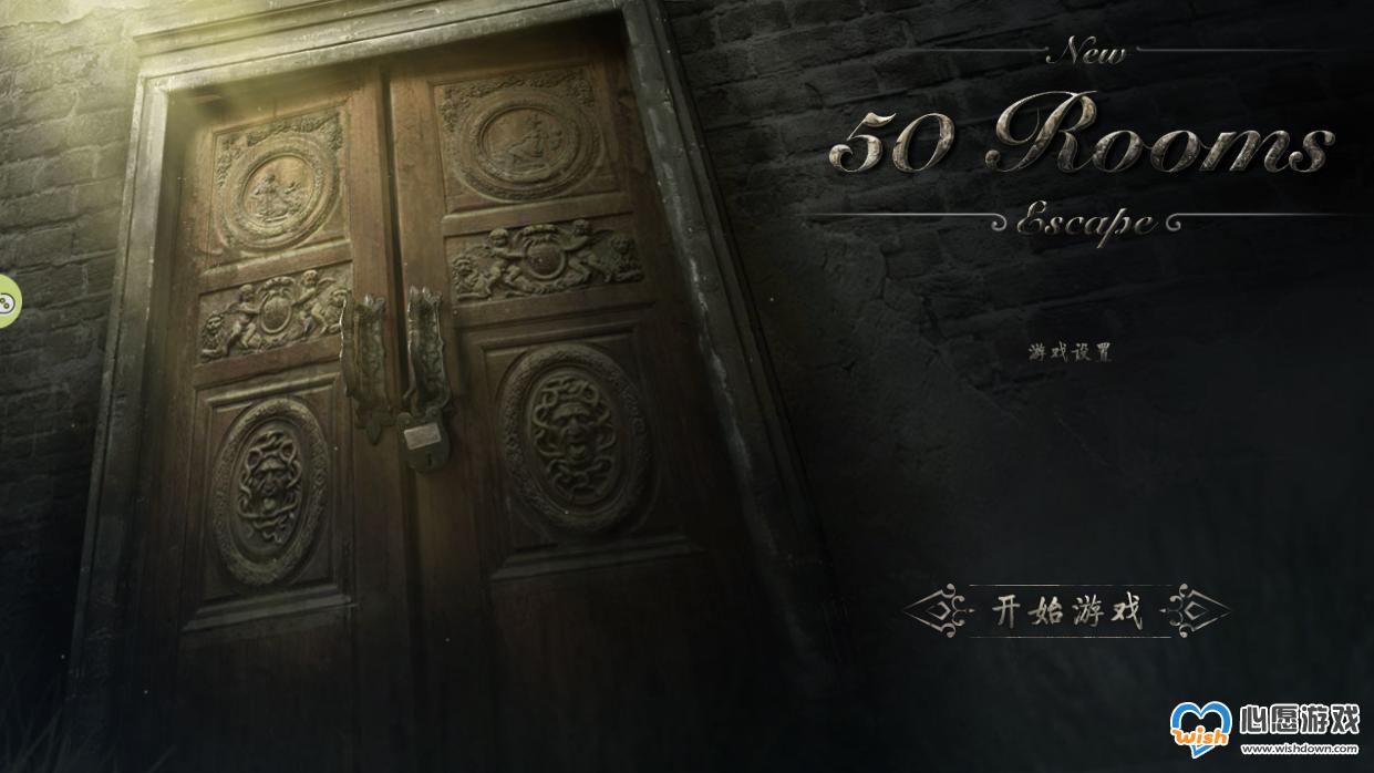 密室逃脱之新50个房间H5_wishdown.com