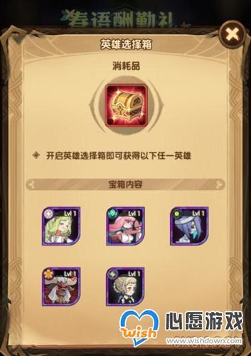 剑与远征春语酬勤礼自选英雄哪个好_wishdown.com