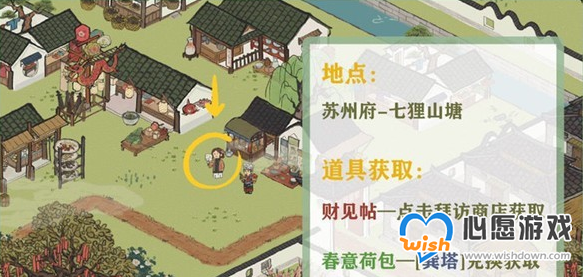 江南百景图玉如意怎么获得_wishdown.com