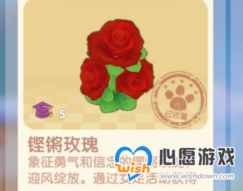 摩尔庄园手游铿锵玫瑰种子怎么领取