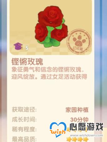 摩尔庄园手游铿锵玫瑰种子怎么领取_wishdown.com